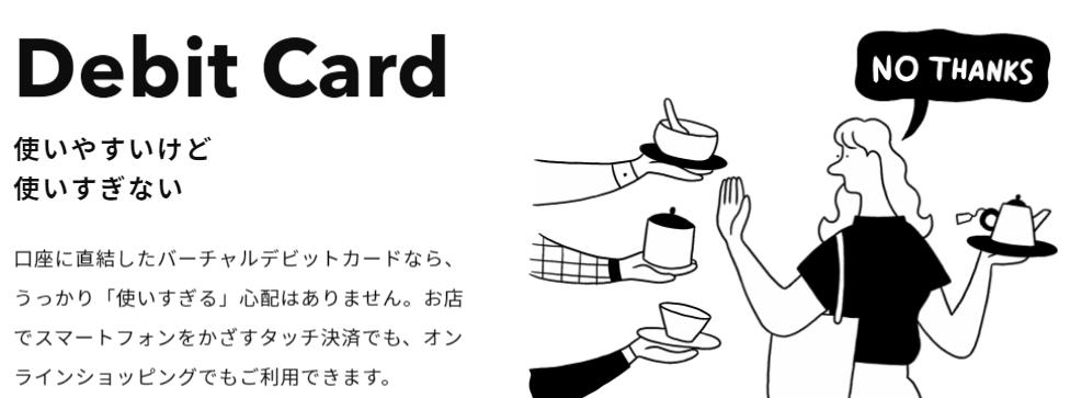 デビットカードがアプリ上に付帯