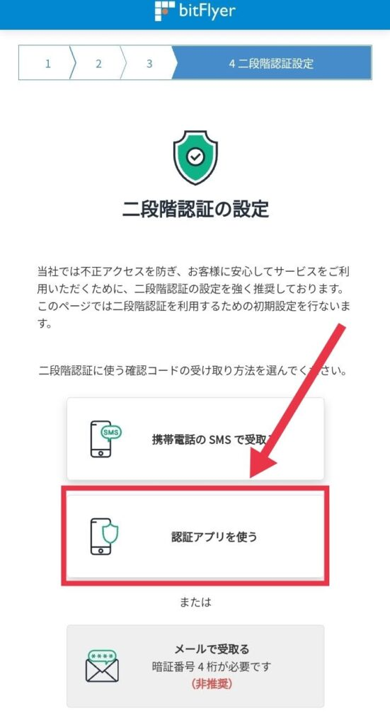 二段階認証アプリを使う