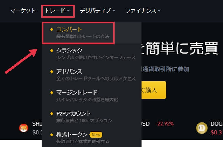「トレード」→「コンバート」をクリック
