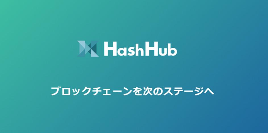 HashHub概要