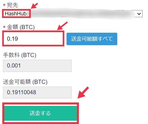 「宛先」→「申請した金額」→「送金する」で完了
