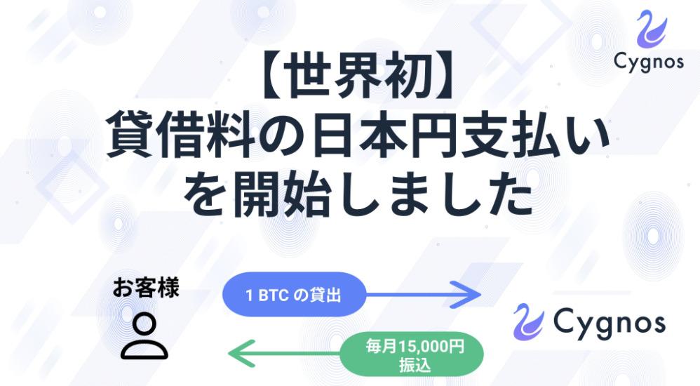 【世界初】貸借料の日本円支払いを開始(シグノス)