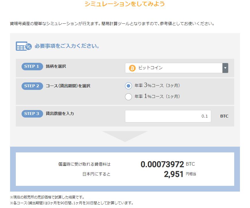 「貸暗号資産(仮想通貨)」シュミレーションGMOコイン