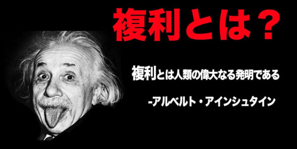 複利とは?アルベルト・アインシュタイン