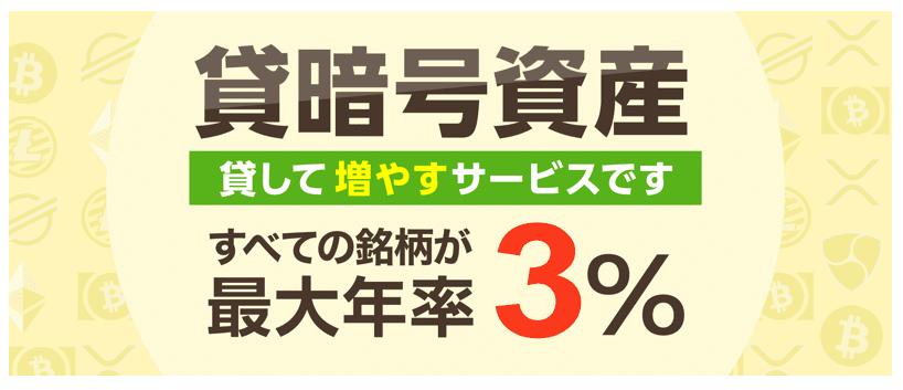 貸暗号資産_GMOコイン 年率最大3%