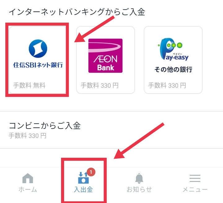 「入出金」→「住信SBIネット銀行」をクリック(bitFlyer)