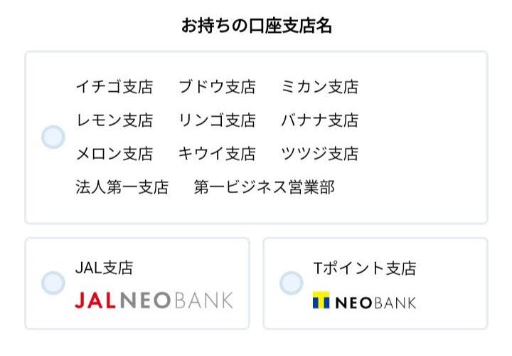 住信SBIネット銀行の口座選択(bitFlyer)