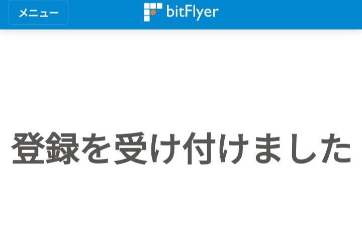 入金完了(bitFlyer)