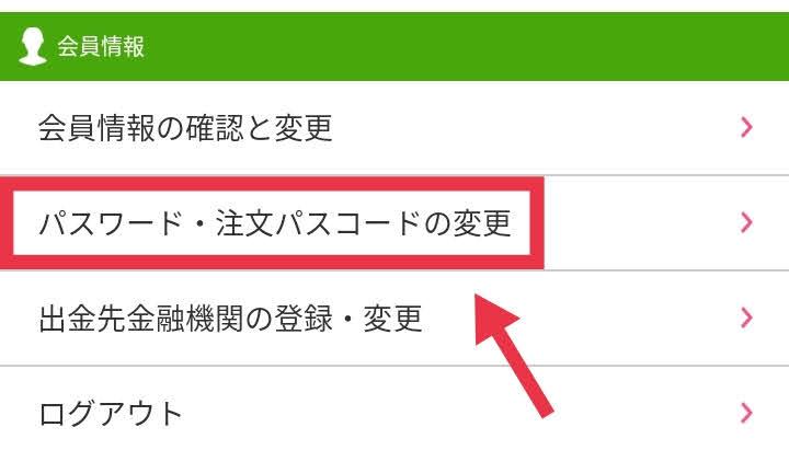 会員情報から「パスワード・注文パスコードの変更」をクリック