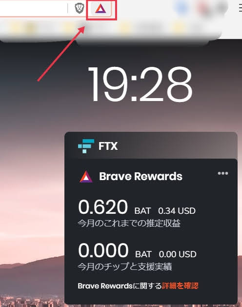 Brave Rewardsへアクセスする