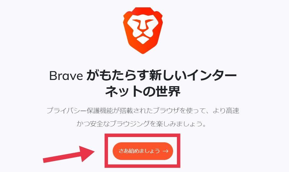Brave公式インストールで完了