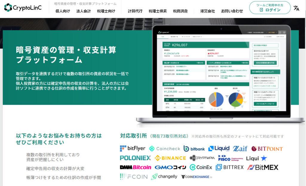 CryptoLinC(クリプトリンク)