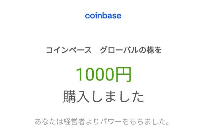 コインベース(PayPay証券)
