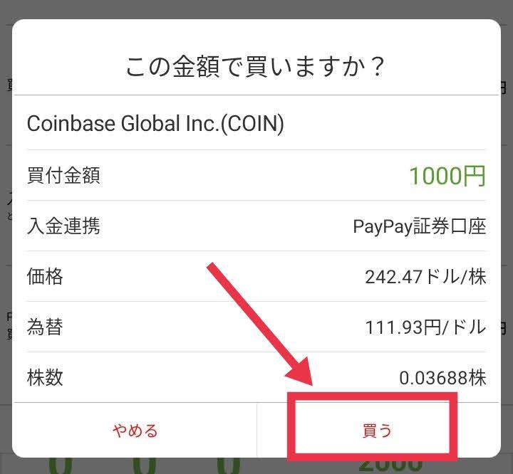 購入条件を確認し「買う」をクリックで完了(PayPay証券)