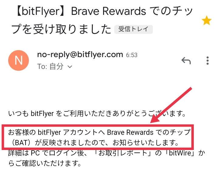 bitFlyerへ自動でBATが付与される