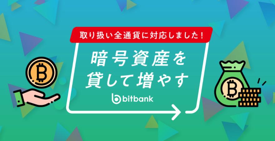 bitbank「貸して増やす」の概要