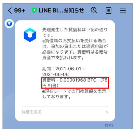 貸借料通知(LINE BITMAXより引用)