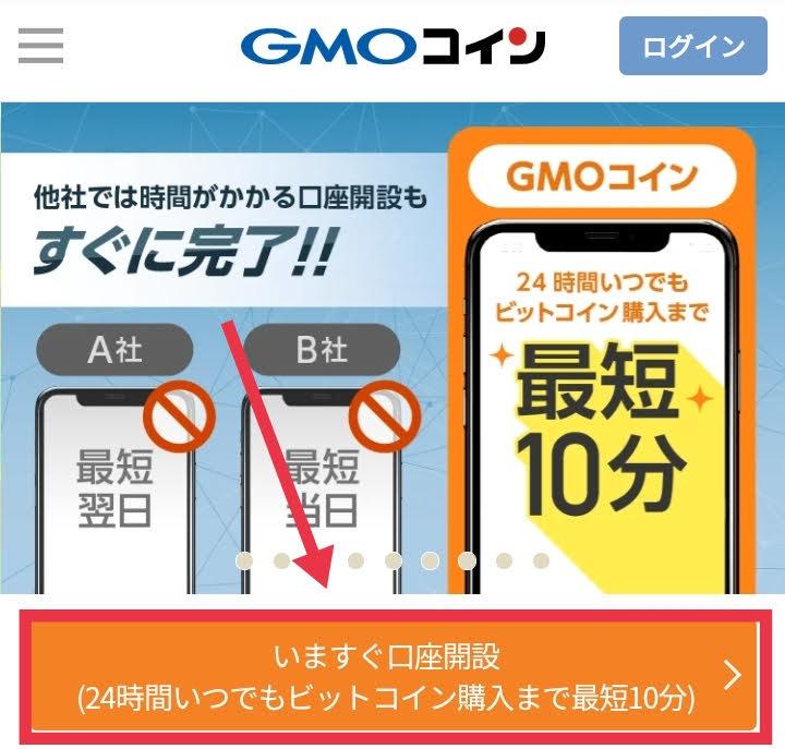 GMOコインHP