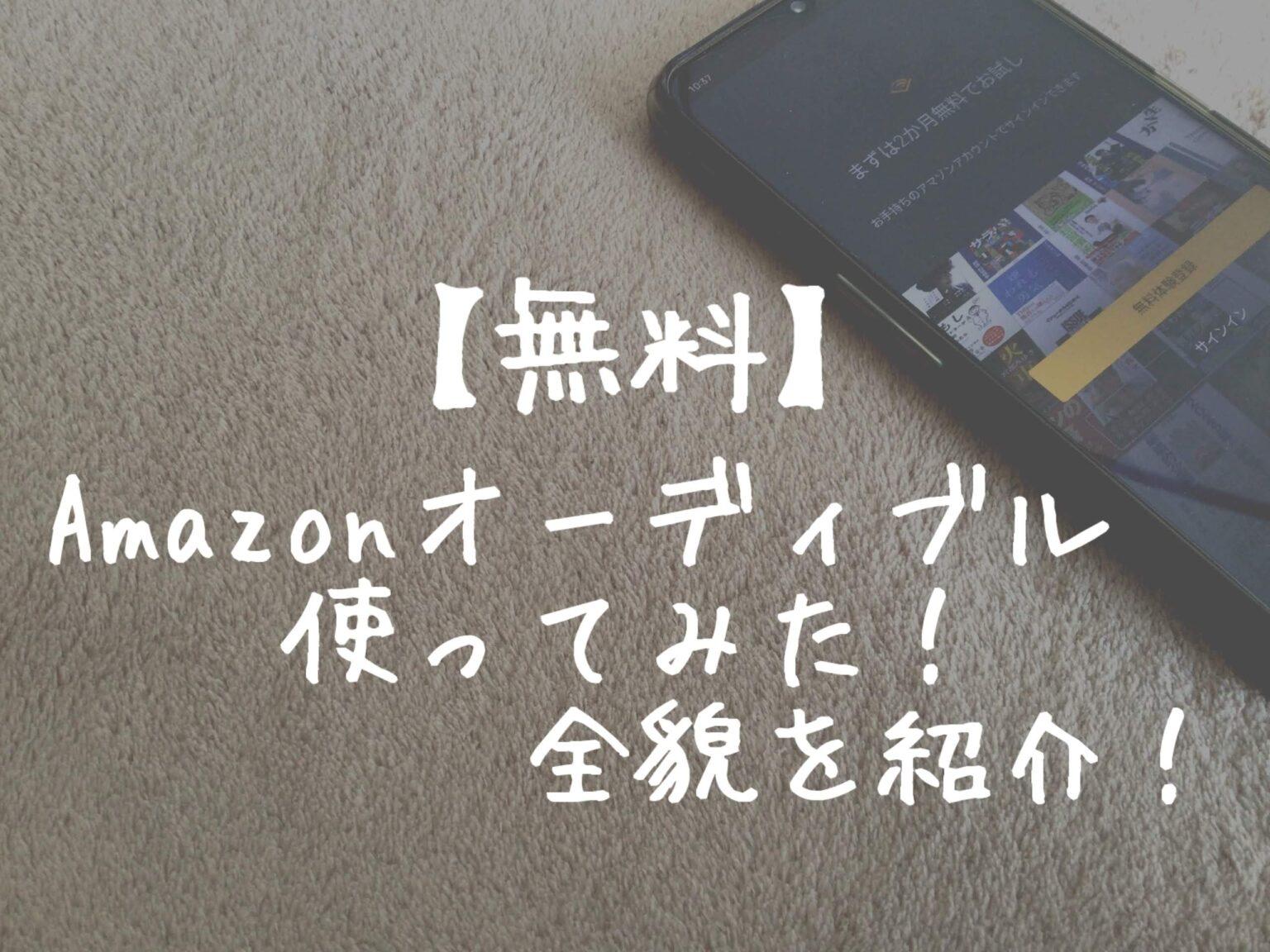 【無料】Amazonオーディブル使ってみた!解約まで全貌を紹介!
