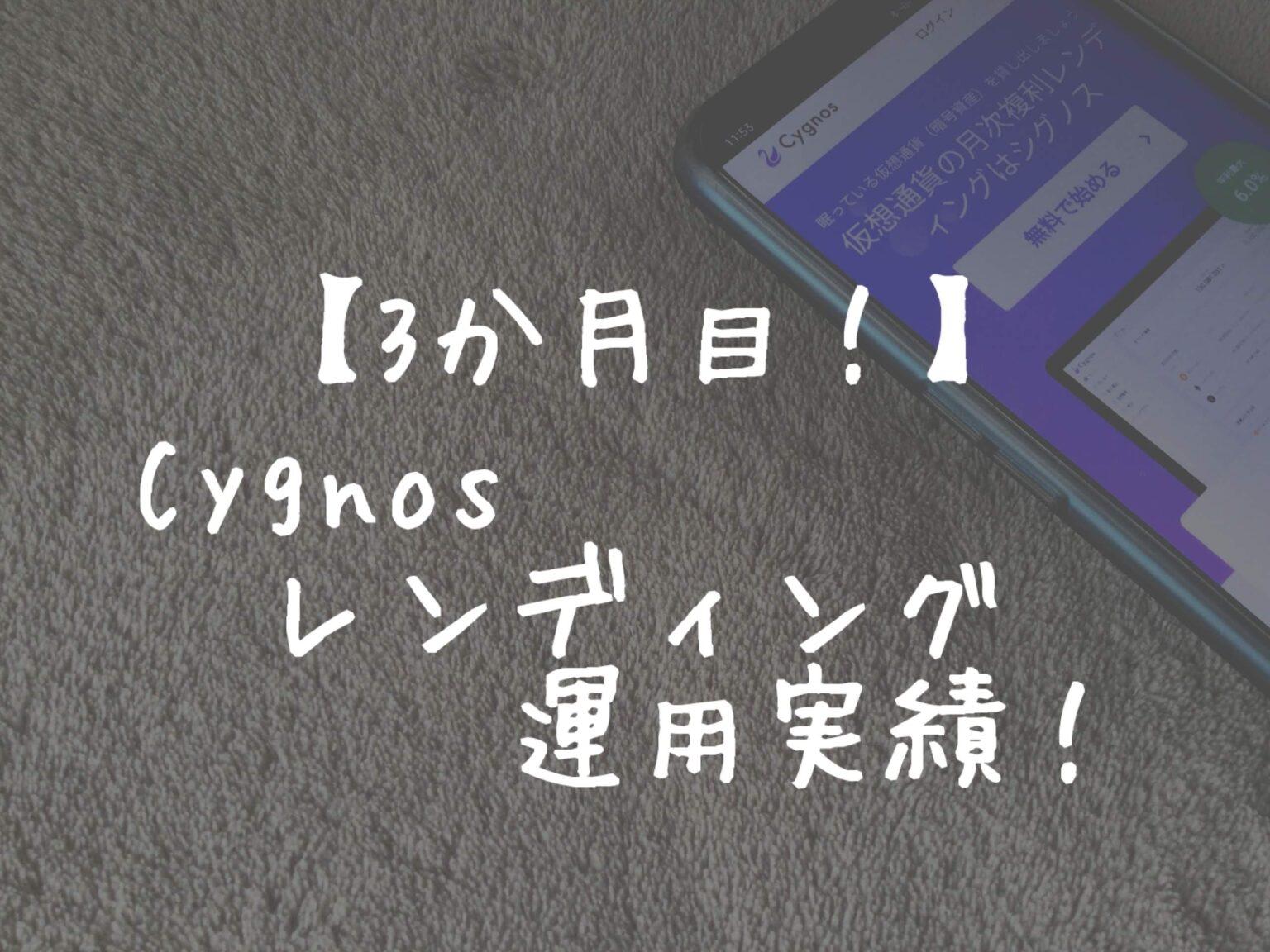【3か月目!604円】Cygnos(シグノス)レンディング運用実績!