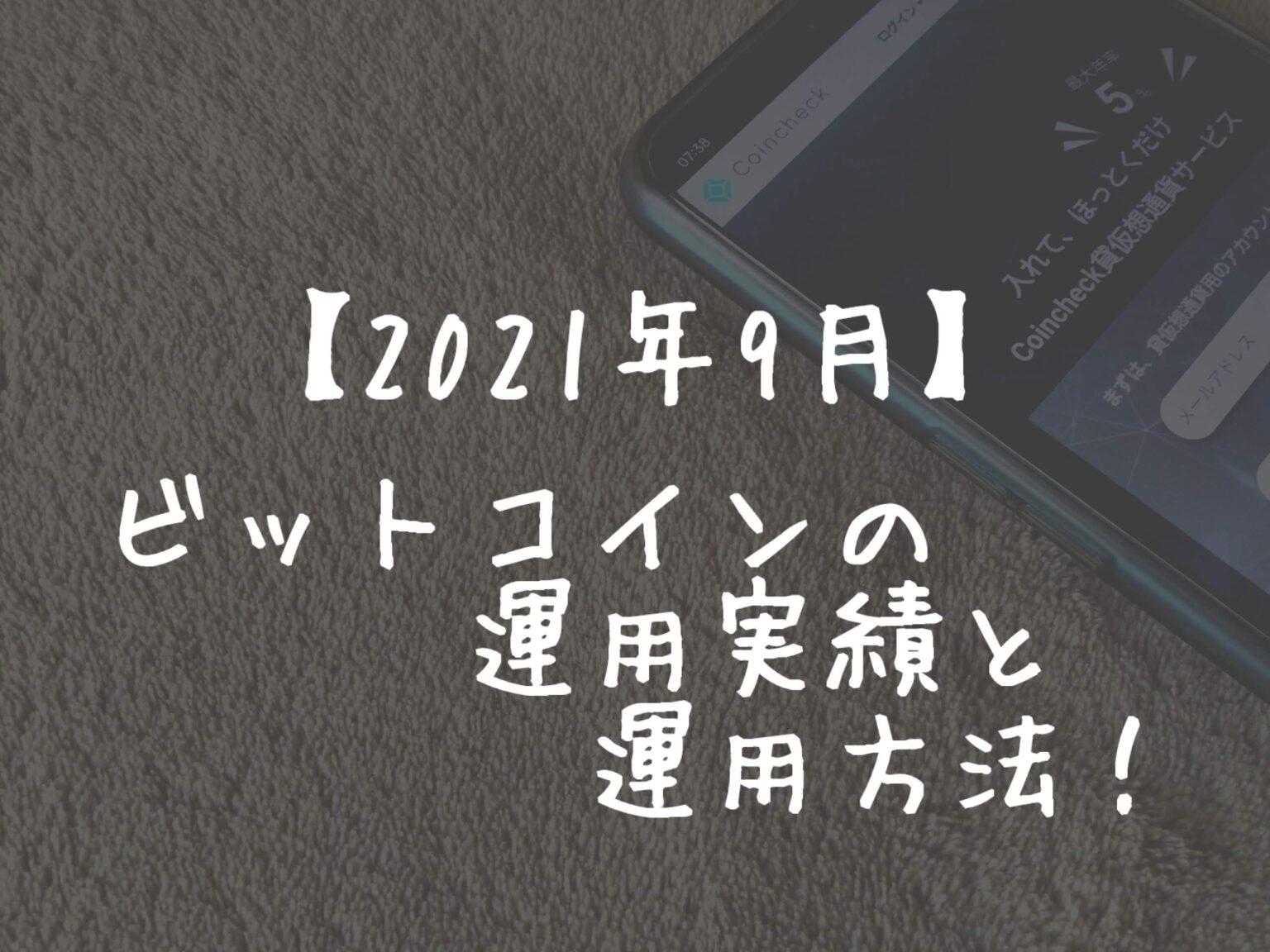【4か月目!+542,938円】ビットコインの運用実績と運用方法(21.9)