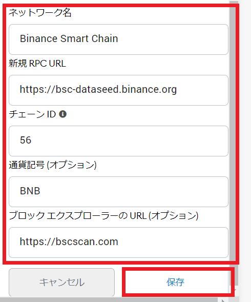 ネットワーク内容(BSC)の入力(MetaMask)