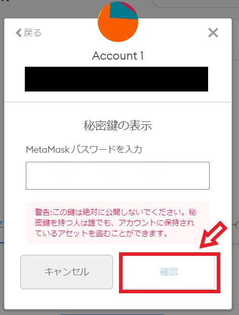 MetaMaskの秘密鍵確認方法