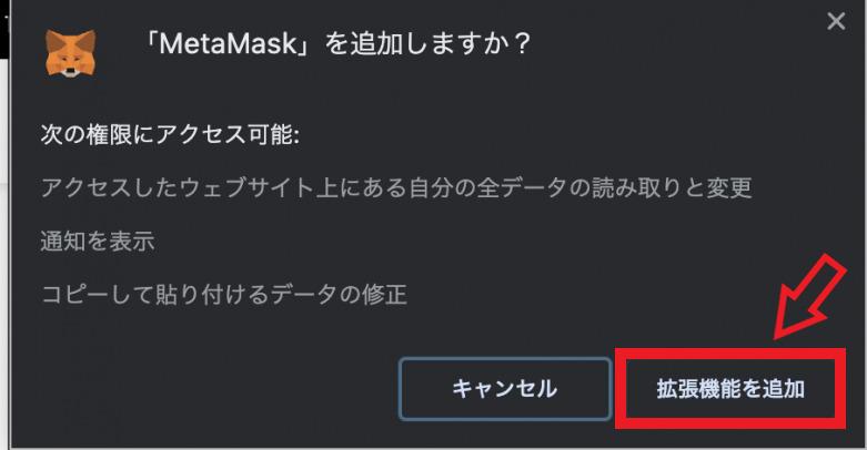 MetaMaskを拡張機能へ追加