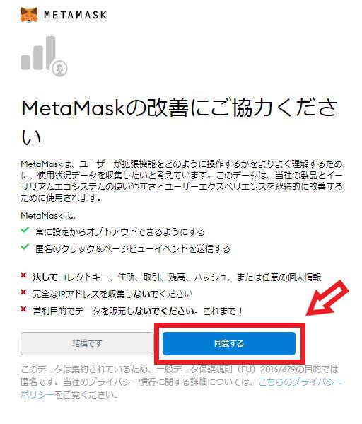 MetaMaskのウォレット作成