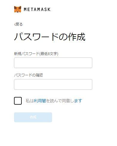 MetaMaskのパスワード設定