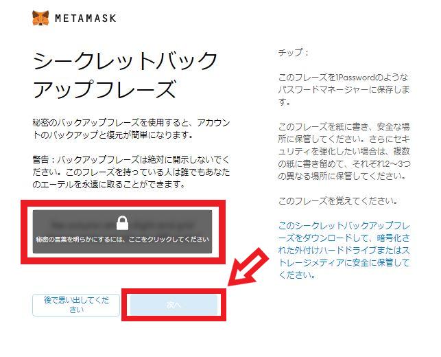 MetaMaskのシークレットバックアップフレーズ確認
