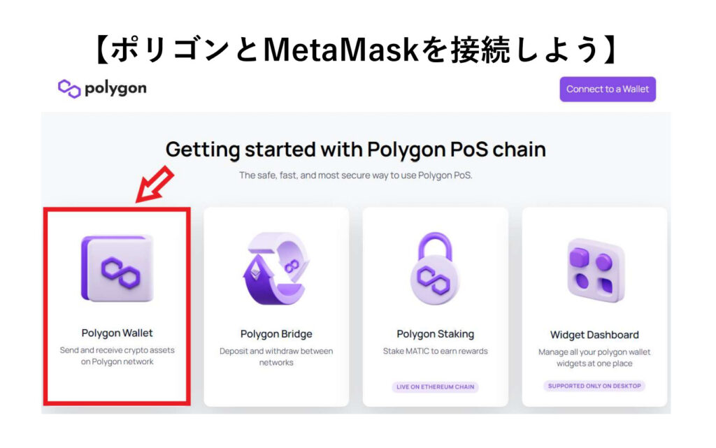ポリゴンとMetaMaskを接続しよう